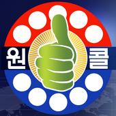 원콜 - 차주 icon