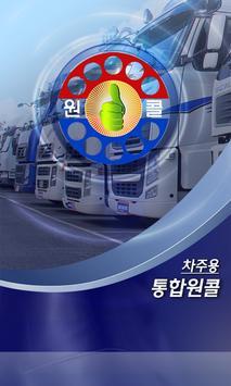 원콜 - 차주 apk screenshot