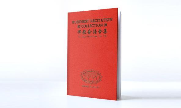 "Buddhist Sutras《佛经》- ""Guan Yin Citta"" screenshot 4"