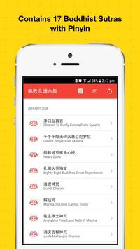 "Buddhist Sutras《佛经》- ""Guan Yin Citta"" screenshot 1"