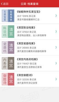 观箴云简Cloud Jane apk screenshot