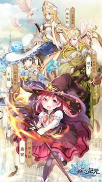 蒼之紀元 पोस्टर