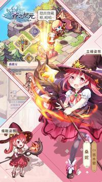 蒼之紀元 imagem de tela 1