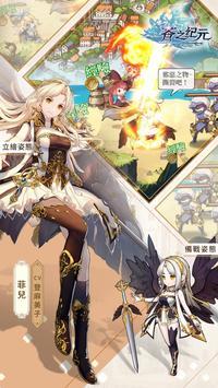 蒼之紀元 स्क्रीनशॉट 2