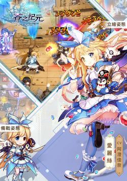 蒼之紀元 स्क्रीनशॉट 8