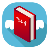 시선 좋은글 - 명언, 짧고좋은글귀, 좋은글, 좋은생각, 감동글 icon