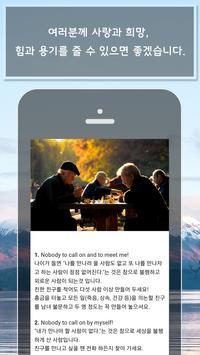 시선 좋은글 - 명언, 짧고좋은글귀, 좋은글, 좋은생각, 감동글 screenshot 3