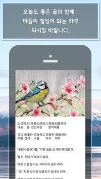 시선 좋은글 - 명언, 짧고좋은글귀, 좋은글, 좋은생각, 감동글 screenshot 4