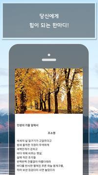 시선 좋은글 - 명언, 짧고좋은글귀, 좋은글, 좋은생각, 감동글 screenshot 5