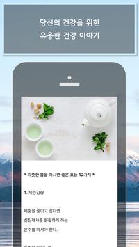 시선 좋은글 - 명언, 짧고좋은글귀, 좋은글, 좋은생각, 감동글 screenshot 6