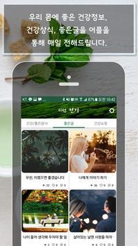 시선 건강 - 건강상식, 건강정보, 건강식품, 좋은글 screenshot 1