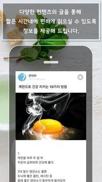 시선 건강 - 건강상식, 건강정보, 건강식품, 좋은글 screenshot 3