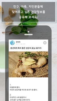 시선 건강 - 건강상식, 건강정보, 건강식품, 좋은글 screenshot 4