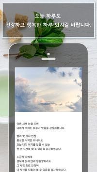 시선 건강 - 건강상식, 건강정보, 건강식품, 좋은글 screenshot 5