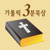 가톨릭 3분묵상 - 성경묵상, 가톨릭, 성경속의 지혜, 좋은글, 천주교 icon