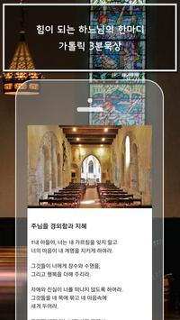 가톨릭 3분묵상 - 성경묵상, 가톨릭, 성경속의 지혜, 좋은글, 천주교 screenshot 5
