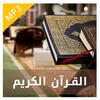 MP3 Quran Player icon