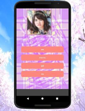 คุกกี้เสี่ยงทาย BNK48 - ทายชื่อนักร้อง screenshot 4