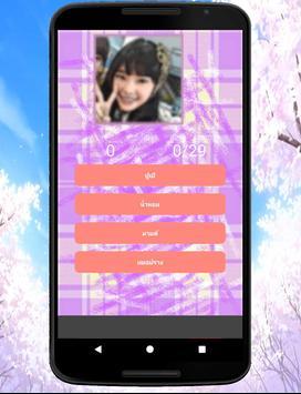 คุกกี้เสี่ยงทาย BNK48 - ทายชื่อนักร้อง screenshot 2