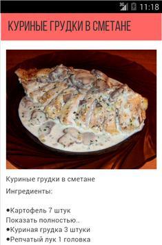 Рецепты. Учебник poster