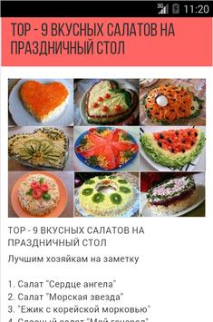 Рецепты. Учебник apk screenshot