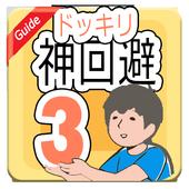 Gwida for ドッキリ神回避3 icon