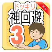 Guia for ドッキリ神回避3 icon