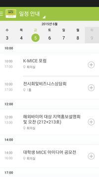 KOREA MICE EXPO 2015 screenshot 2
