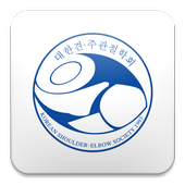대한견주관절학회 icon