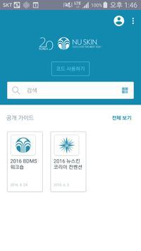 2017 뉴스킨 코리아 이벤트 apk screenshot