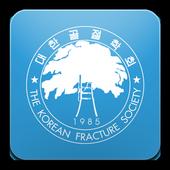 대한골절학회 학술대회 공식 어플리케이션 icon