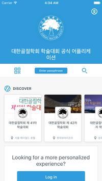 대한골절학회 학술대회 공식 어플리케이션 apk screenshot