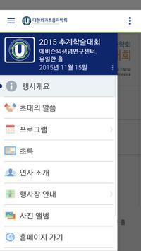 대한외과초음파학회 apk screenshot