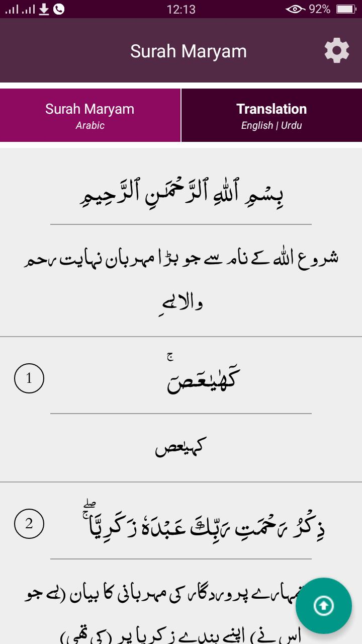 Surah Maryam for Android - APK Download