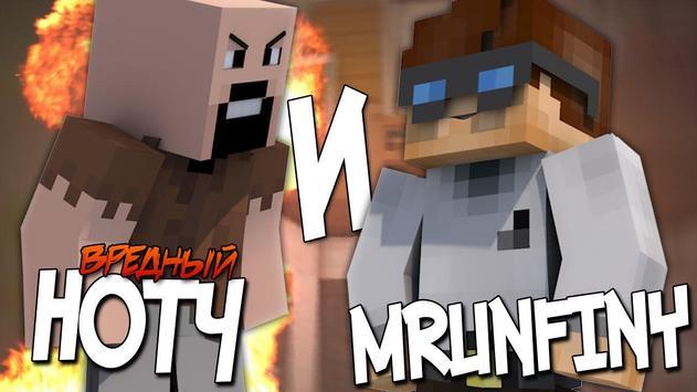 Fans MrUnfiny poster