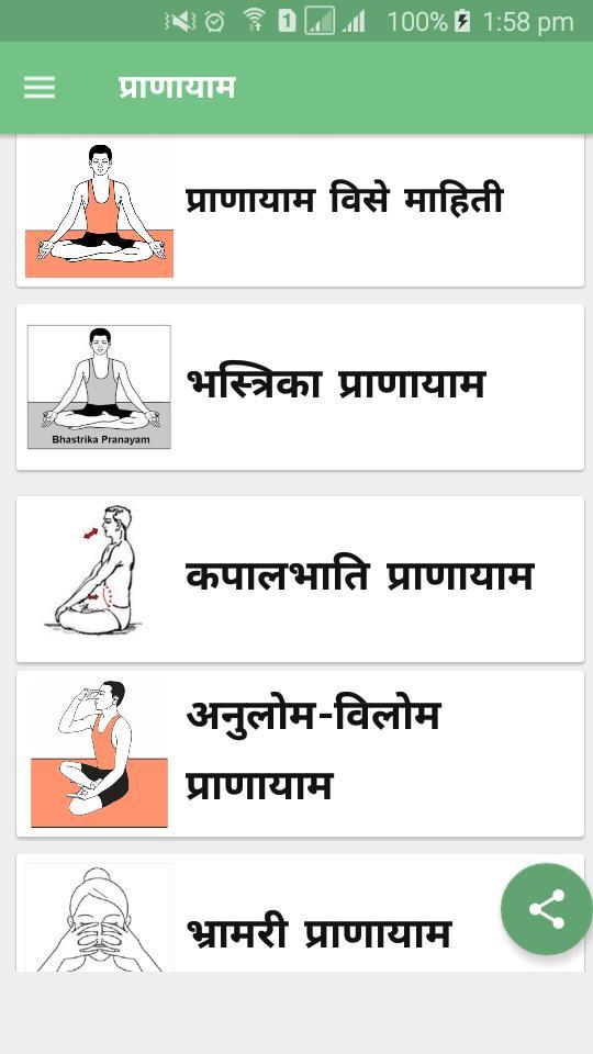 Pranayam in hindi : Yoga in hindi for Android - APK Download