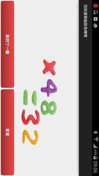 四則運算腦筋急轉彎 apk screenshot
