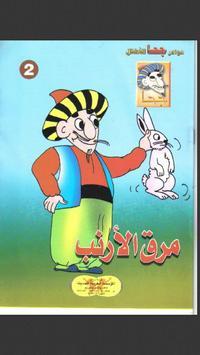 مجموعة قصص ونوادر جحا apk screenshot