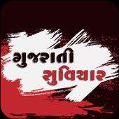 daily new Gujarati Suvichar icon