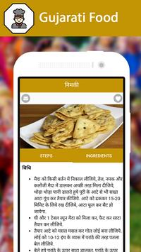 Gujarati food recipe gujarati food recipe captura de pantalla de la apk forumfinder Choice Image
