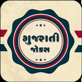 Gujarati Jokes 2017 icon