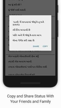 Gujarati Jokes 2017 apk screenshot