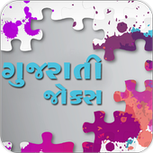 Best Gujarati Jokes 2017 icon