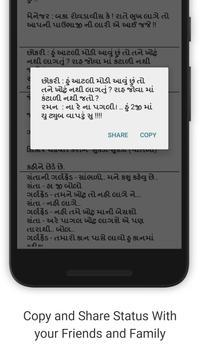 Best Gujarati Jokes 2017 apk screenshot
