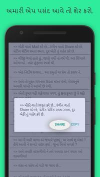 Gujarati Love Status screenshot 1