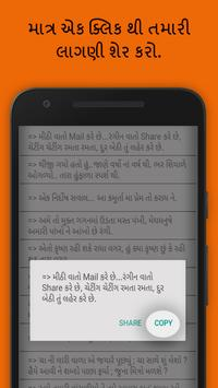Gujarati Love Status screenshot 2