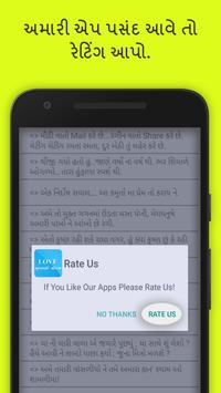 Gujarati Love Status screenshot 3