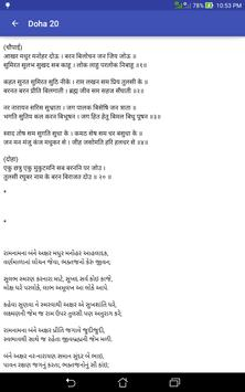 Ramayan in Gujarati apk screenshot
