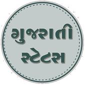 Gujarati status 2017 New icon
