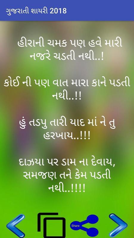 Gujarati Shayari Sms Collections ગજરત શયર For